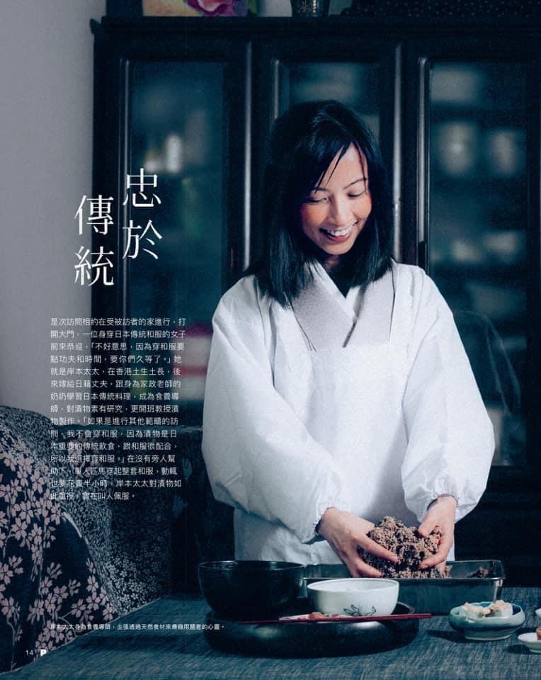 岸本何穎怡 (Kishimoto Ho WY) 岸本太太